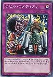遊戯王 日本語版 ノーマル デビル・コメディアン AT08-JP007