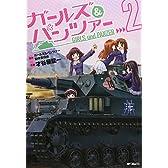 ガールズ&パンツァー 2 (MFコミックス フラッパーシリーズ)