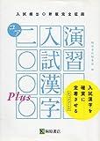 演習入試漢字コア2000 Plus―新版完全征服