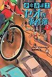 誘拐ゲーム (少年弁護士セオの事件簿?)