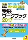 社会福祉士・精神保健福祉士国家試験受験ワークブック2017(共通科目編)