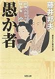 愚か者-柳橋の弥平次捕物噺(6) (双葉文庫)