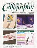 趣味のカリグラフィーレッスン 2013年 4/3号 [分冊百科]