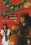 第45回メリー・モナーク・フラ・フェスティバル2008日本語解説版DVD ミス・アロハ・フラ編
