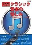 iTunes ではじめるクラシック音楽の愉しみ (ONTOMO MOOK)