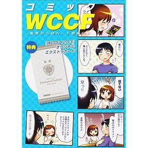 コミックWCCF-監督たちのカード収集日記-