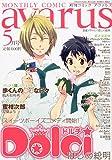 COMIC avarus (コミック アヴァルス) 2011年 05月号 [雑誌]