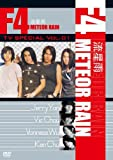 F4 TV Special Vol.1「流星雨 Meteor Rain」 [DVD]