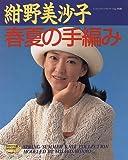 紺野美沙子春夏の手編み―お洒落なミセスのニット・コレクション (レディブティックシリーズ (1108))