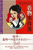 平松昭子の着物事件簿