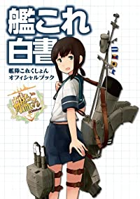 艦これ白書 -艦隊これくしょん オフィシャルブック-