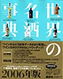 世界の名酒事典〈2006年版〉