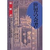 世界の奇書・総解説―書物がうみだす不思議の世界 めまいの渉猟百科特設図書館 (総解説シリーズ)
