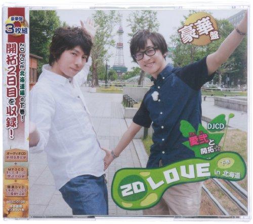 DJCD 愛弐と開拓☆2D LOVE in 北海道<下巻>(DVD付)