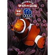 魚 (ニューワイド学研の図鑑)