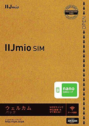 iPhone6s対応 / Amazon.co.jp限定 IIJmio SIMカード ウェルカムパック nanoSIM 版 [フラストレーションフリーパッケージ (FFP)] IM-B096