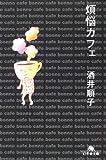煩悩カフェ (幻冬舎文庫)