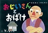 おじいさんとおばけ (ゆかいなおばけシリーズ)