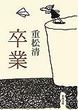 卒業 (新潮文庫)