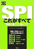 SPIこれがすべて驚異の裏ワザ・隠しワザ〈'07年度版〉