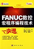 img - for FANUC NC Macro Programming Technology--A Guide (Chinese Edition) book / textbook / text book
