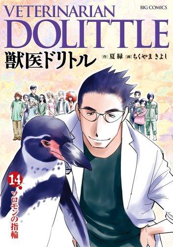 獣医ドリトル 14 (ビッグ コミックス)
