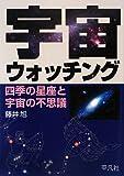 宇宙ウォッチング―四季の星座と宇宙の不思議