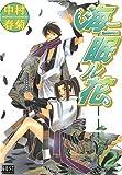 海ニ眠ル花 2 (ガストコミックス)