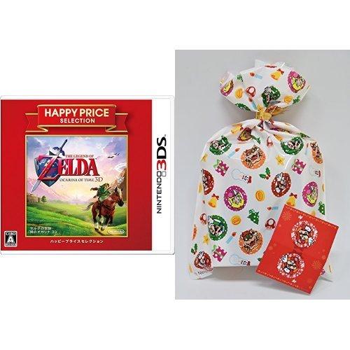 ハッピープライスセレクション ゼルダの伝説 時のオカリナ 3D - 3DS ...
