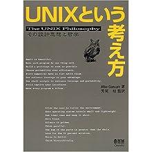 UNIXという考え方—その設計思想と哲学