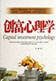 img - for Wealth Psychology (Chinese Edition) book / textbook / text book