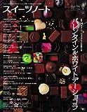 スイーツノート number 04―スイーツのメイキングマガジン 26のスーパーショコラティエがおくるバレンタイン&ホワイトデ (SEIBUNDO Mook)