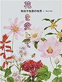 花を愛して—熊田千佳慕の世界