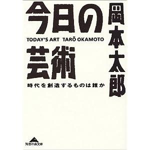 今日の芸術—時代を創造するものは誰か (光文社知恵の森文庫)