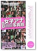 女子アナOTAKARA写真館