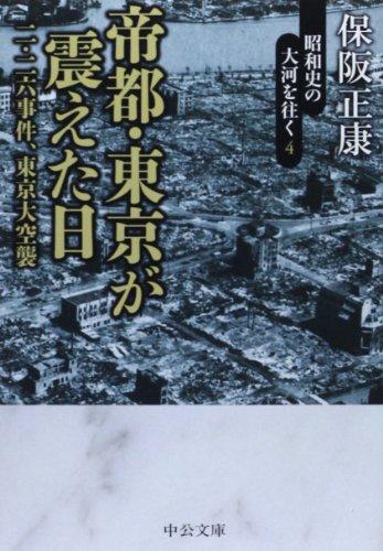 (仮)昭和史の大河を往く4 (中公文庫)