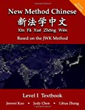 img - for New Method Chinese (Textbook) book / textbook / text book