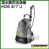 ケルヒャー 温水高圧洗浄機 HDS 4/7 U [周波数:50Hz(1.064-034.0)]
