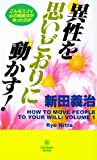 img - for How to Move People to Your Will: Volume 1 book / textbook / text book