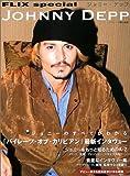 FLIX special  ジョニー・デップ (Flix special)