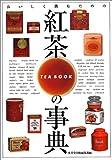 紅茶の事典 / 成美堂出版編集部 のシリーズ情報を見る