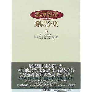 澁澤龍彦翻訳全集〈6〉 わが生涯,補遺1961年-フランスにおけるサド裁判記録-