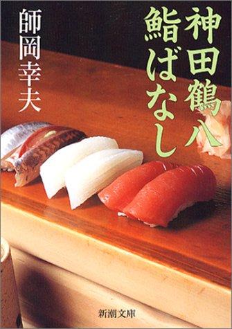 神田鶴八鮨ばなし (新潮文庫)