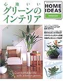 心地いいグリーンのインテリア—Home ideas