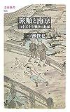 旅順と南京―日中五十年戦争の起源