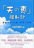 「天の恵」騒動記―高齢妊娠・出産・育児の記録