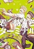君待ちターミナル (IDコミックス/gateauコミックス) (IDコミックス gateauコミックス)