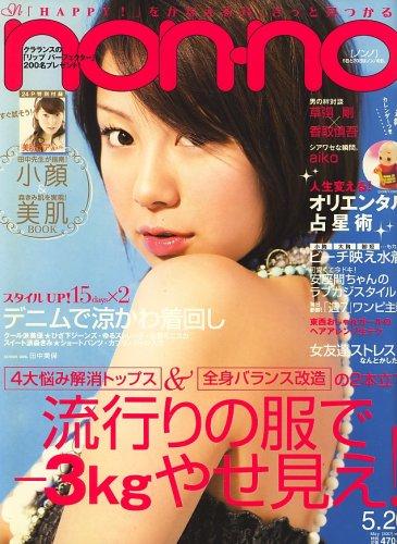 non-no (ノンノ) 2007年 5/20号 [雑誌]