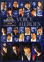 戦国BASARA英雄全書 VOICE HEROES