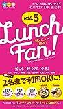 Lunch Fan! Vol.5 (ランチファン! ) (イロ得ムックシリーズ)